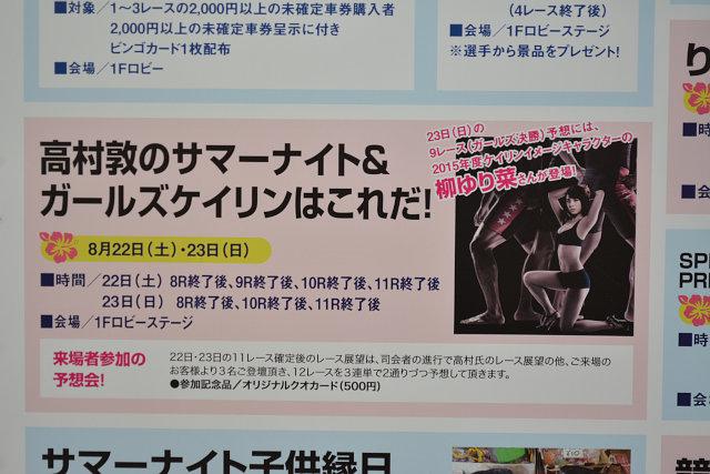 函館競輪場に掲示されていた情報