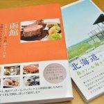 市民が読みたい、函館「美食」ガイドブック