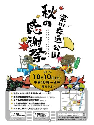 梁川交通公園秋の感謝祭