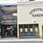 複合型飲食施設「五稜郭ガーデン」、年内に13店舗順次開業へ