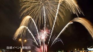 「函館海上冬花火」観覧場所5カ所の見え方を徹底比較!(2016年写真集)