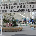 【2016/2/27開催終了】函館法人会青年部会 北海道新幹線開業記念事業 レビュー