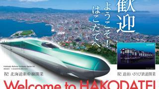 【フリー】北海道新幹線歓迎用画像がダウンロードできます
