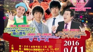 【2016/9/11】函館出身芸人凱旋ライブ
