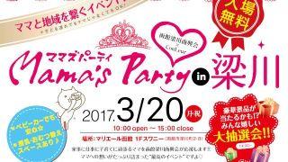 【2017/3/20】ママズパーティー in 梁川