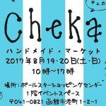 【2017/8/19・20】ハンドメイドマーケット Cheka vol.2