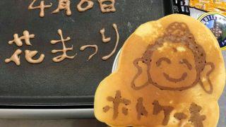 【2018/4/8】湯川寺 花まつり