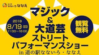 【2018/8/19】マジック&大道芸ストリートパフォーマンスショー (七飯町)