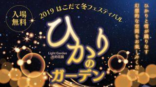 【2019/2/9】ひかりのガーデン