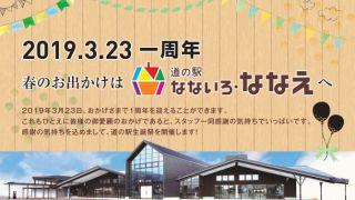 【2019/3/23・24】なないろ・ななえ生誕祭 (七飯町)