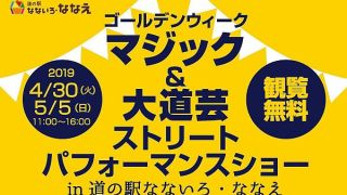 【2019/4/30、5/5】マジック&大道芸ストリートパフォーマンスショー (七飯町)