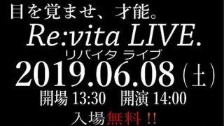 【2019/6/8】Re:vita LIVE.(リバイタライブ)vol.1
