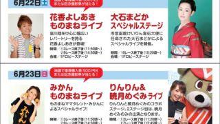 【2019/6/22・23】花香よしあきものまねライブなど「函館競輪五稜郭杯イベント」