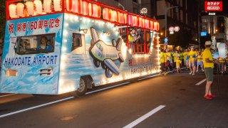 【フォトレポ】函館港まつり3日目パレード 2019/8/3
