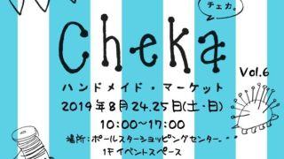 【2019/8/24・25】ハンドメイドマーケット Cheka vol.6