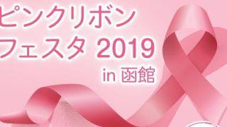 【2019/10/1】ピンクリボンフェスタ2019 in 函館