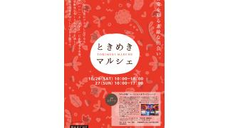 【2019/10/26・27】函館蔦屋書店「ときめきマルシェ」