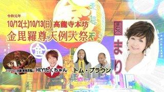 【2019/10/12・13】高龍寺「金毘羅尊天例大祭」