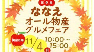 【2019/11/4】第9回ななえオール物産グルメフェア (七飯町)