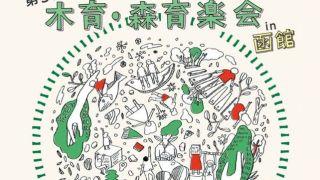 【2019/11/30】「第5回木育・森育楽会」木育ワークショップ