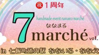 【2020/1/11~13】7marche (ななまる) vol.7 (七飯町)