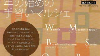 【2020/1/11・12】函館蔦屋書店「年の始めの手習いマルシェ」