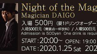 【2020/2/14】高野太吾マジックショー「Night of the Magic bar」