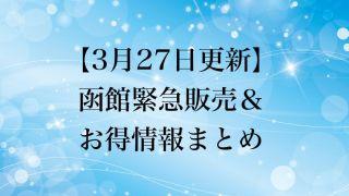 【3月27日更新】函館緊急販売&お得情報