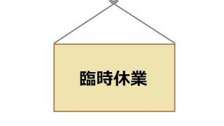 【更新停止】4/18から休業する函館市内の観光施設などについて