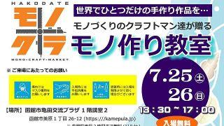 【2020/7/25・26】函館モノクラ「モノ作り教室」