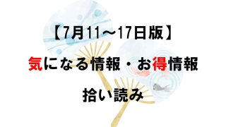 【2020/7/11~】函館気になる情報&お得情報拾い読み