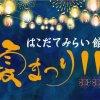 【2020/8/1~25】はこだてみらい館 夏まつり!!
