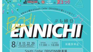 【2020/8/8・15・22・29】South Cedar DRIVEINN「ぷち縁日」