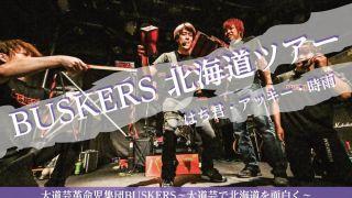 【2020/8/15・16】BUSKERS北海道ツアー(大道芸函館公演)