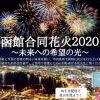 【2020/9/19】函館合同花火2020~未来への希望の光~