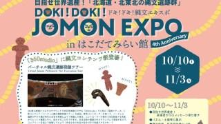 【2020/10/10~11/3】ドキドキ縄文エキスポ in はこだてみらい館