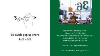 【2021/4/29~5/9】36 sublo(サブロ)ポップアップストア
