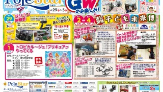 【2021/4/29~5/5】ポールスターショッピングセンターGWイベント