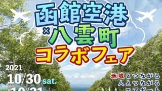 【2021/10/30・31】函館空港×八雲町コラボフェア