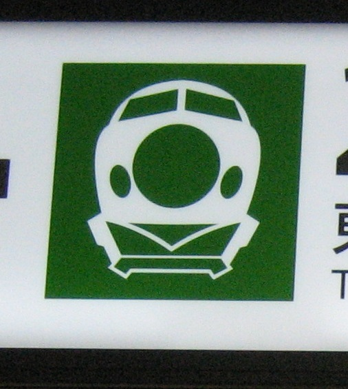 Shink symbol