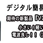 デジタル簡易無線『VXD1S』