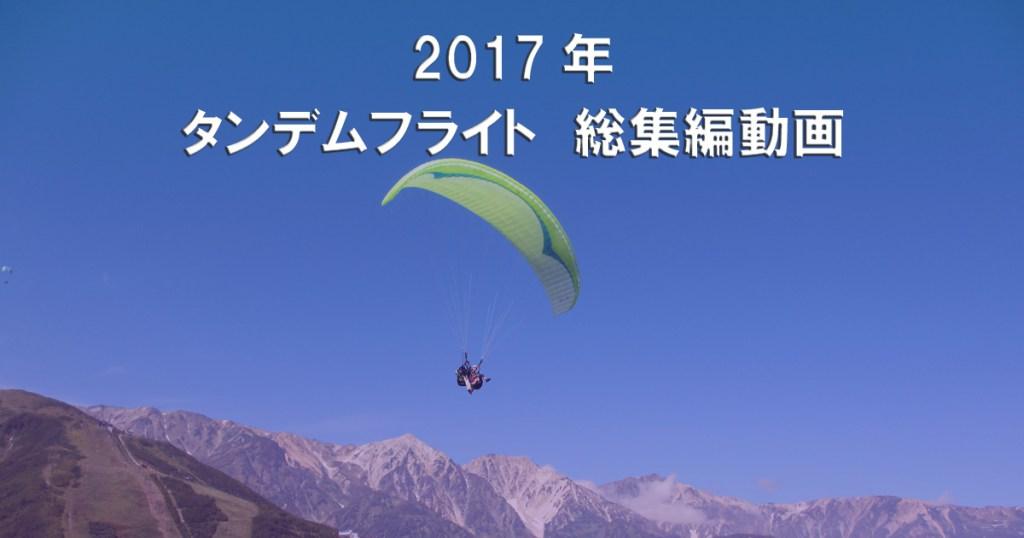 2017タンデムフライト総集編動画