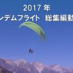 今年もたくさんの方と飛べました♪2018年オープンは4月中旬予定です。