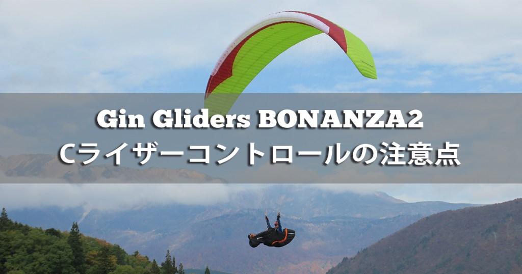 BONANZA2 Cライザーコントロール