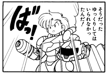 A panel from the 1994 Metroid manga.