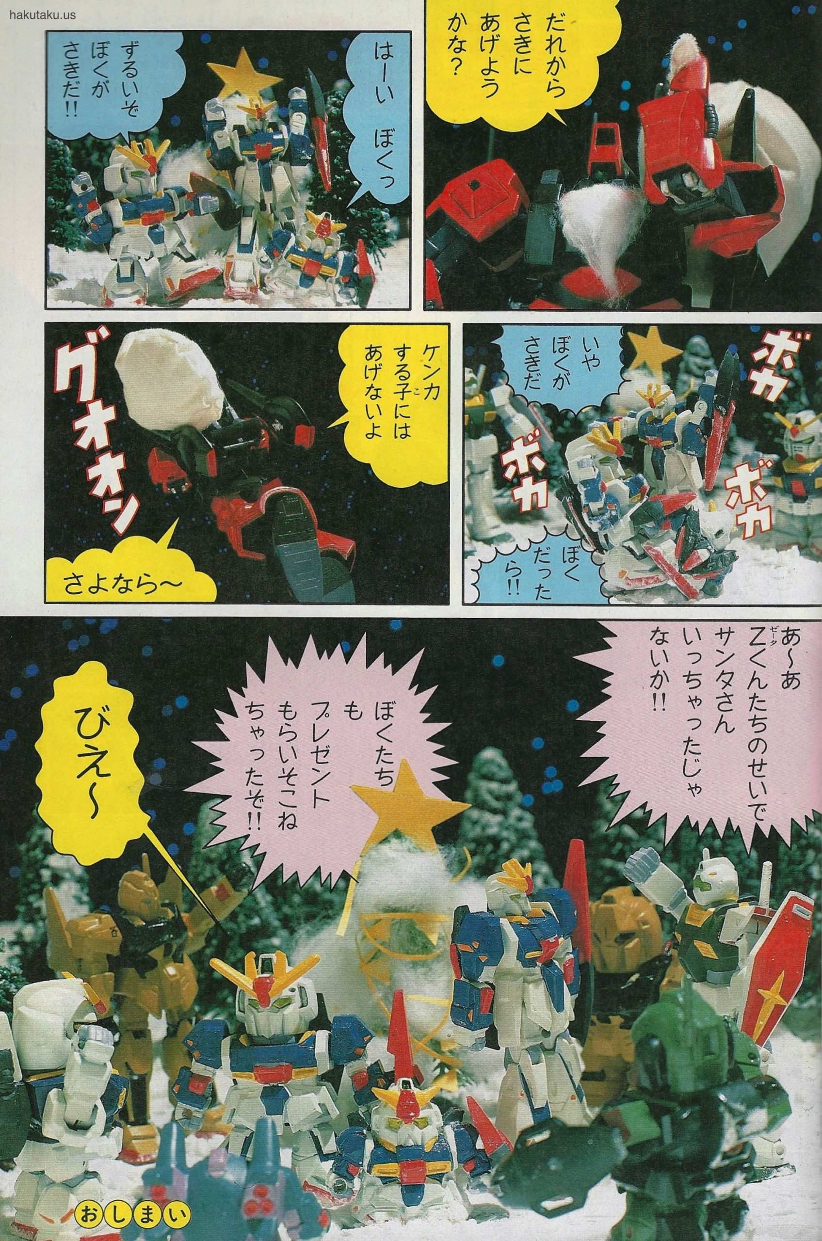 Zeta Gundam Terebi Land comic page two