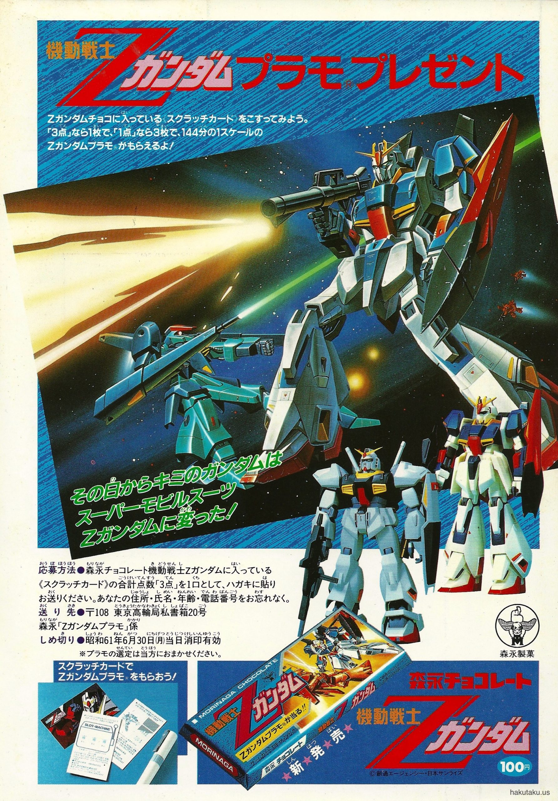 Terebi Land Zeta Gundam Ad featuring Morinaga Chocolates