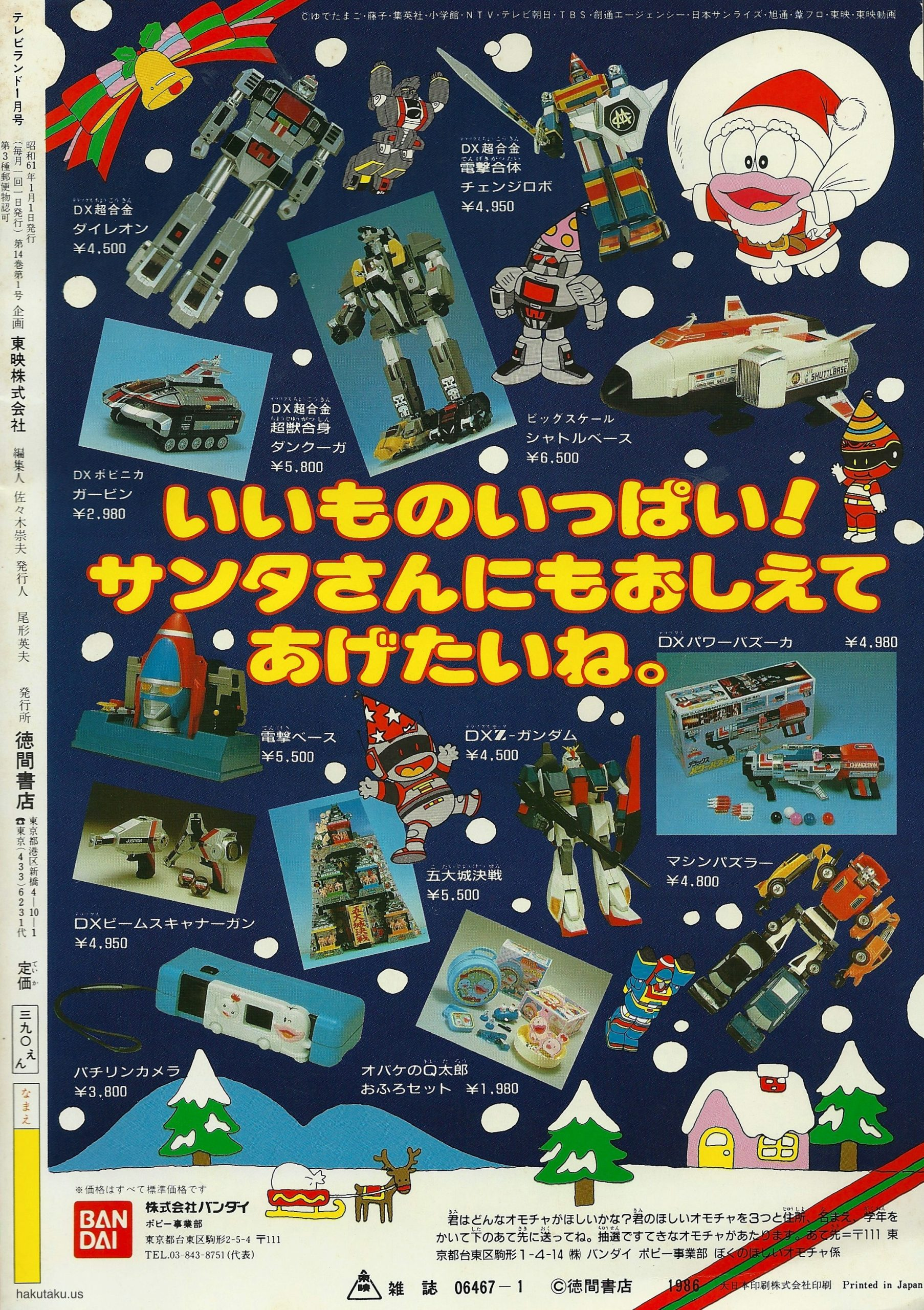 Terebi Land December 1986 Back Cover