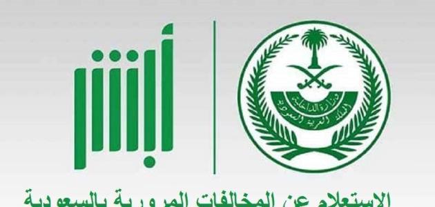 تفاصيل المخالفات المرورية السعودية
