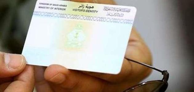 رسوم الإقامة في السعودية